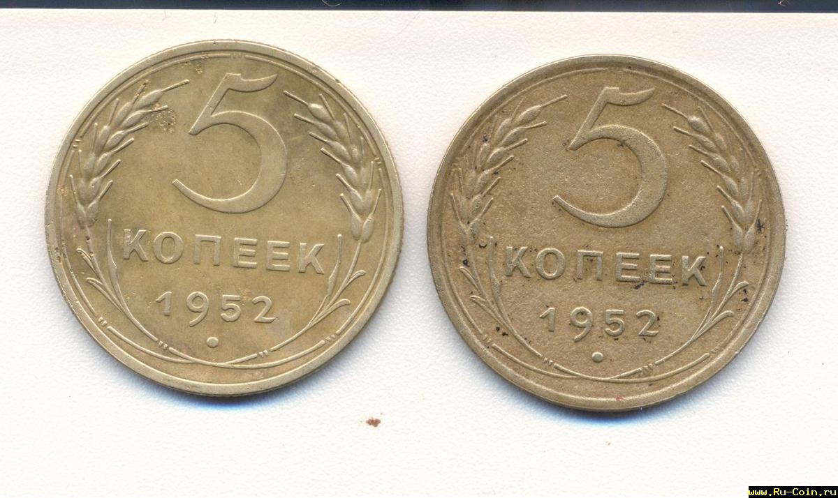 монеты 5 коп 001.jpg
