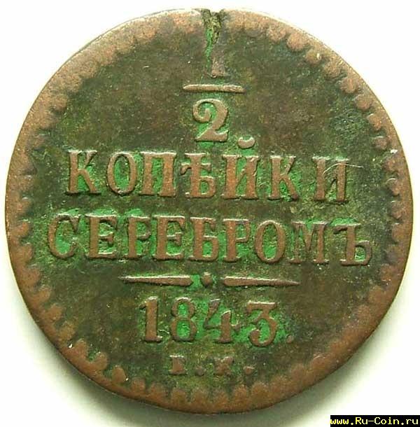 1-2-1843-1a.jpg