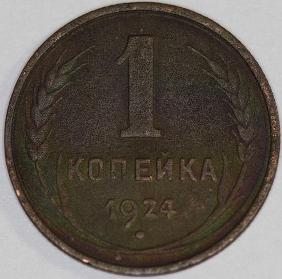 Как оценить монету самому таблица старинных монет и их стоимость