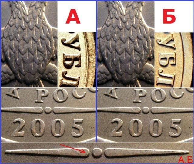 Один рубль 2005 спмд гривенник 1771