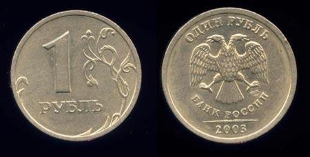 За каждую монетку в 1, 2 и 5 рублей, выпущенную в 2003 году на...