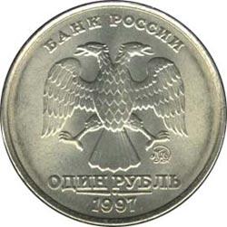 Рубли которые дорого стоят московские клады