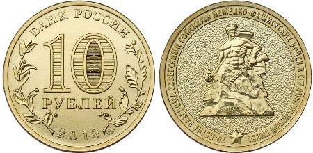 10 рублей 70 летие сталинградской битвы 2 литаи 1999 цена