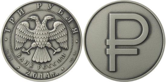 3 рубля 2014 3 копейки 1989 года стоимость