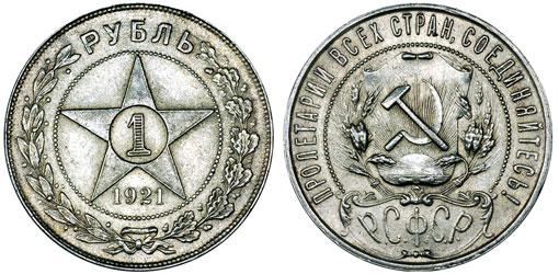 Серебряный рубль 1921 года цена монета вологда цена