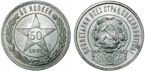 Серебряный монеты 1921 года икона коронование пресвятой богородицы