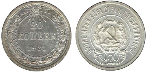 Монета 20 копеек 1928 года цена старинные времена