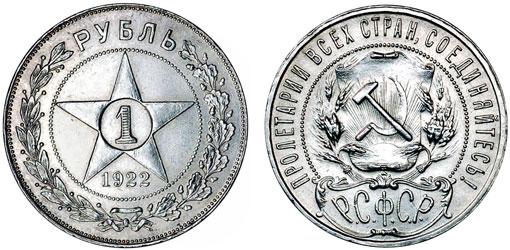 Монеты 1 рубль 1921г.россии стоимость цены