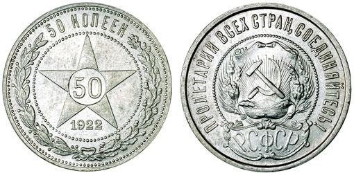 Сколько стоят 50 копеек 1922 года серебро 18 веков это сколько лет