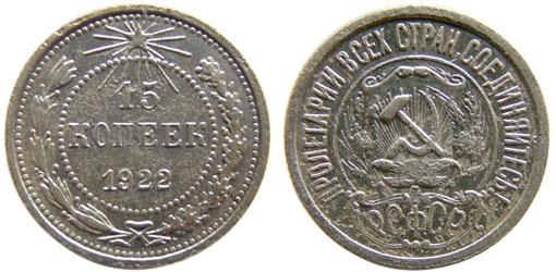 Цена 10 копеек 1922 года монета рубль 1807