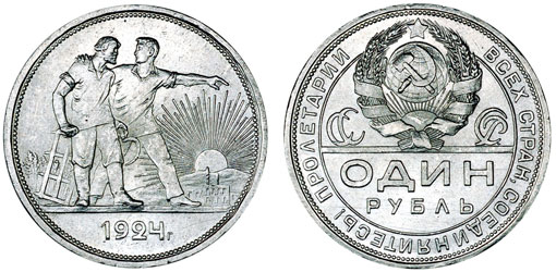 Рубль 1924 года купить монета 1825 года 2 копейки цена