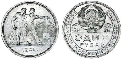 Монета 1924 один рубль серебро правители белоруссии