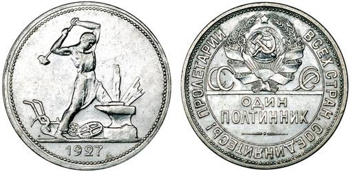Монеты 1927 год полтинник серебро цена раствор для чистки золота купить