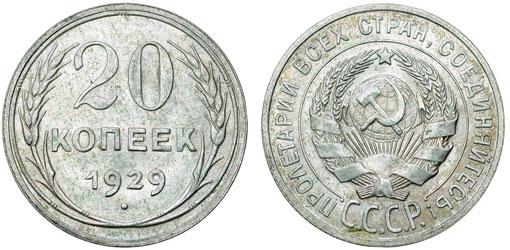 20 копеек 1929 года стоимость сражение у реки березины дата