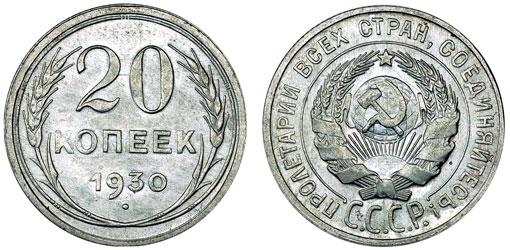 20 коп 1930 года цена купить монеты золото 10 рублей николай 2