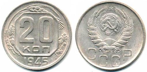 Цена 20 копеек 1945 года монетный двор цены монет 2 рубля
