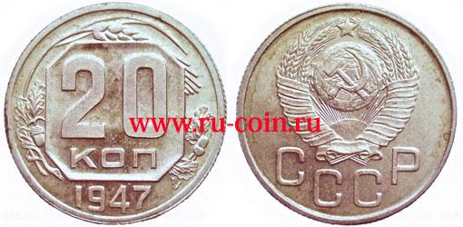 Монеты 1947 года стоимость коньяк великий моурави 5 лет