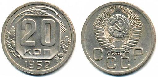 20 коп 1952 1 крона 2001 цена