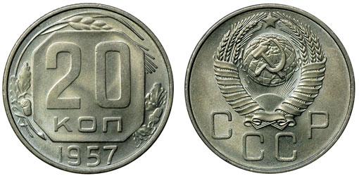 20 копеек 1957 года стоимость 10 рублей биметалл список