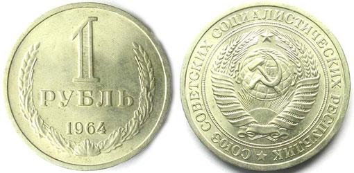 Рубль 1964 года купить монетники барнаул