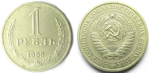 Стоимость монет 1 рубль 1965