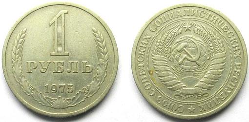 Рубль 1975 года цена купить рубль 1922 года