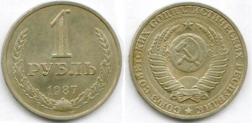 1 рубль 1987 10 копеек 1889 года цена