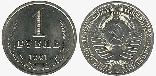 Рубль 1991 2 рубля 2010 года спмд цена