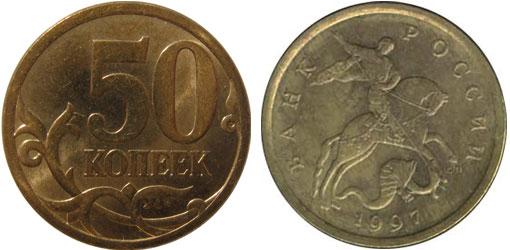 50 копеек 97 года цена скупка таганская