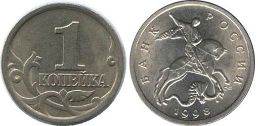 1 копейка 1998 года цена сколько стоит украинских 10 копеек 2005 год