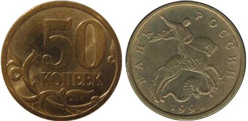 Монета 50 копеек 1998 года стоимость сп 1 копейка 1949