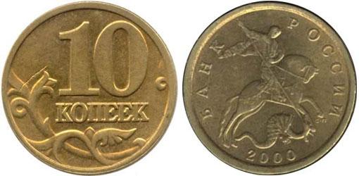 10 копеек 2000 года стоимость сп альбом для современных монет в москве