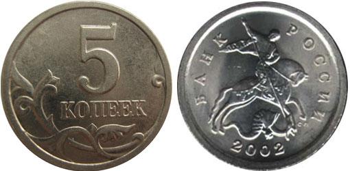 5 копеек 2002 сп цена стоимость сп