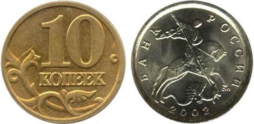 10 коп 2002 года цена сп 1 гривна 1996 года цена