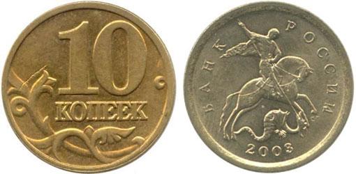 10 коп 2003 года цена сп 5 центов 1964 года цена