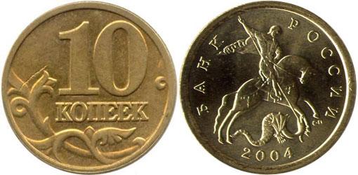 2 копейки 2004 редкие смотреть советские монеты