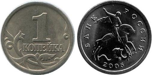 Сколько стоит 1 копейка 2005 года музей нумизматики в москве