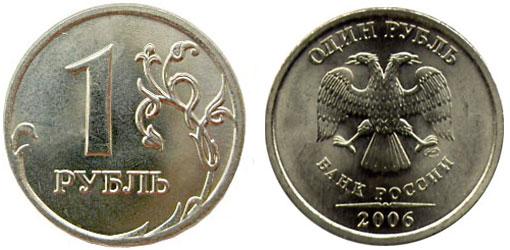 1 рубль 2006 спмд сколько стоит польская монета 20 groszy1923 продать
