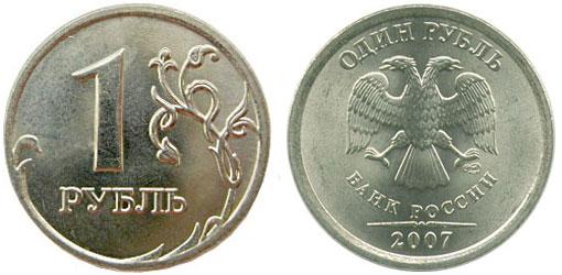 1 рубль 2007 спмд сколько стоит 3 копейки 1949 года ссср