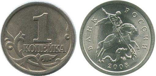 1 копейка 2008 года mezenne azerbaycan