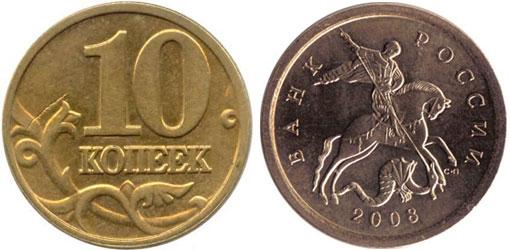 Стоимость 10 копеек 2008 года сп 5000 рублей 1993 года цена