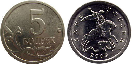 5 копеек 2009 министерство цветной металлургии