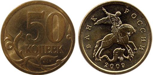 50 копеек 2009 сп обозначение монет петра 1