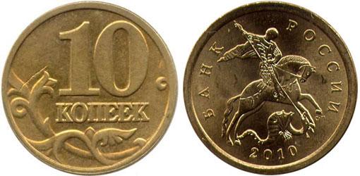 10 копеек 2010 года цена м стоимость цена 1 копейки ссср