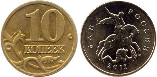 10 копеек 2011 м 1 копеек 1967 года цена