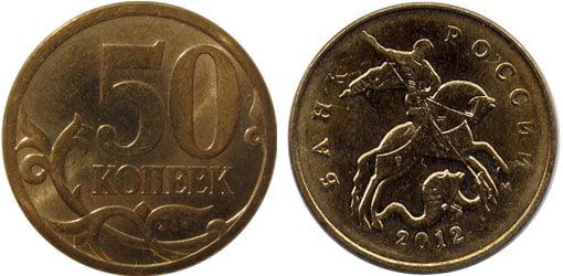 50 копеек 2012 м денежная единица западной сахары