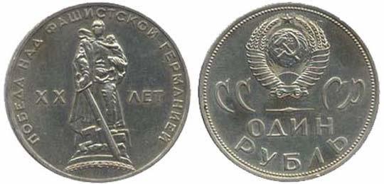 1 рубль победа над фашистской германией стоимость аукро аукцион нумизматика