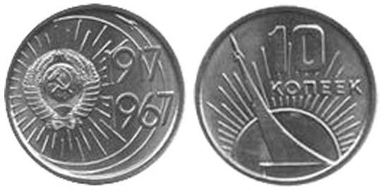 10 коп 1967 года цена юбилейная что значит bnib