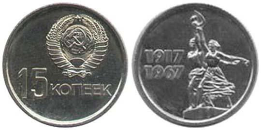 Стоимость монеты 10 копеек 1917 1967 5 коп 1990 года цена м