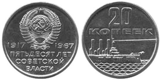 20 копеек 1967 цена серебряный полтинник 1925 года